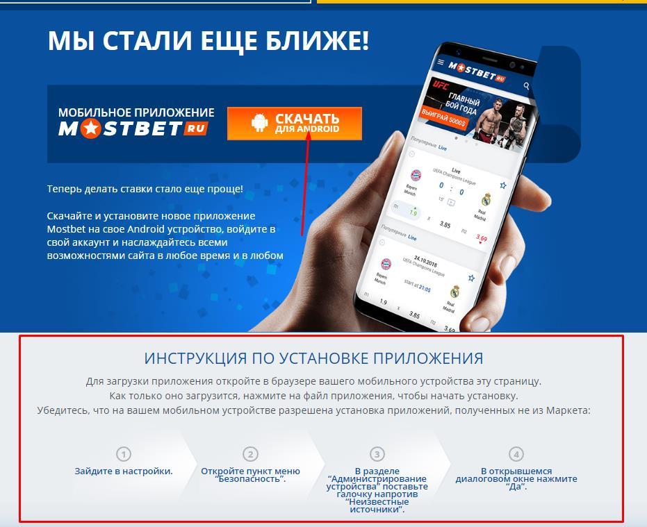 приложение Mostbet андроид