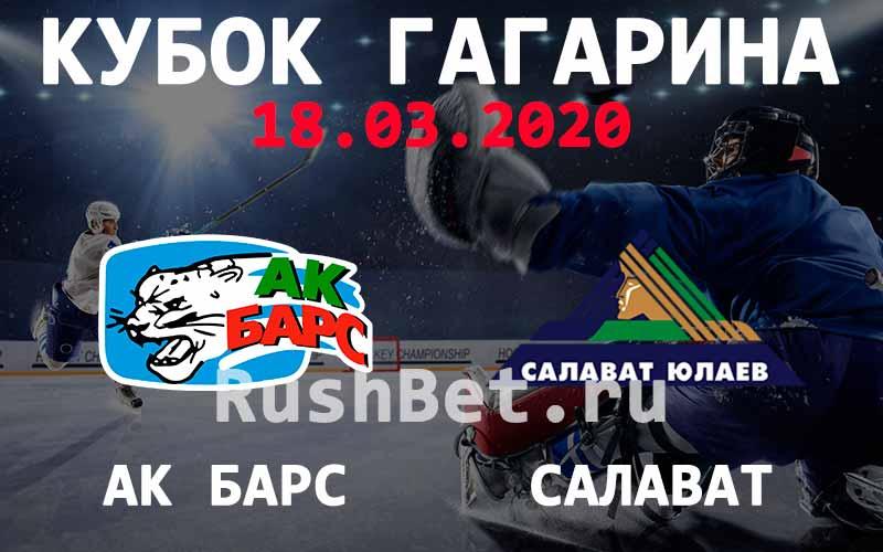 Прогноз АК Барс – Салават Юлаев