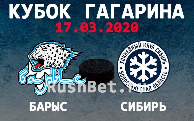 Прогноз Барыс – Сибирь