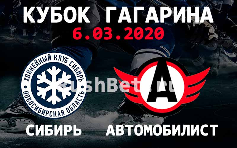 Прогноз Сибирь – Автомобилист