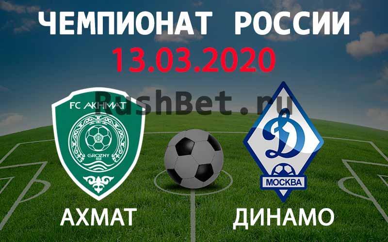 Прогноз на матч Ахмат – Динамо Москва
