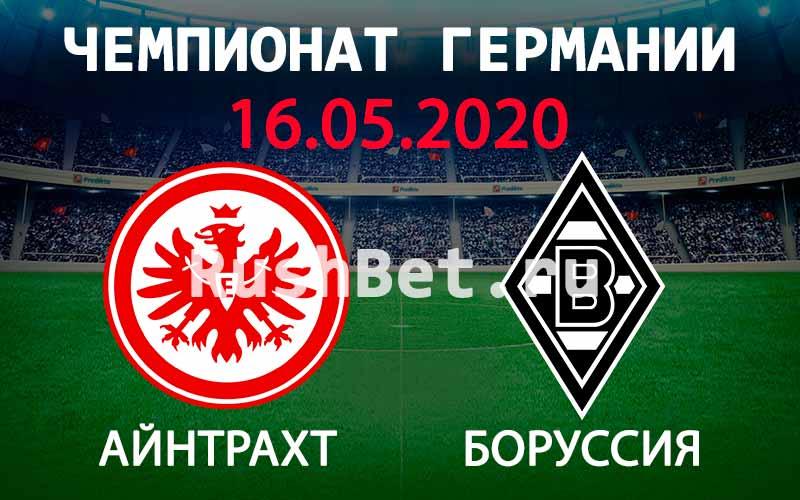 Прогноз на матч Айнтрахт – Боруссия Мёнхенгладбах 16 мая