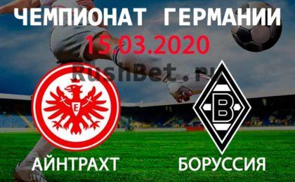 Прогноз на матч Айнтрахт – Боруссия Мёнхенгладбах