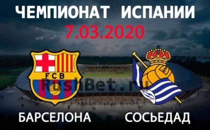 Прогноз на матч Барселона – Реал Сосьедад