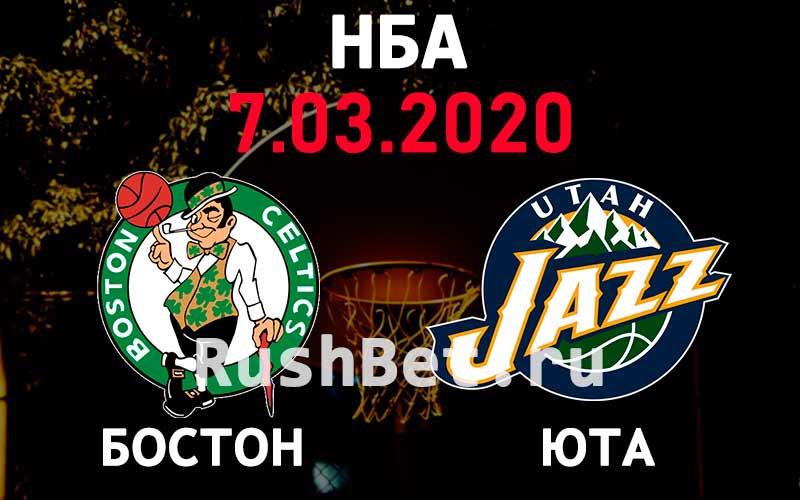 Прогноз на матч Бостон – Юта