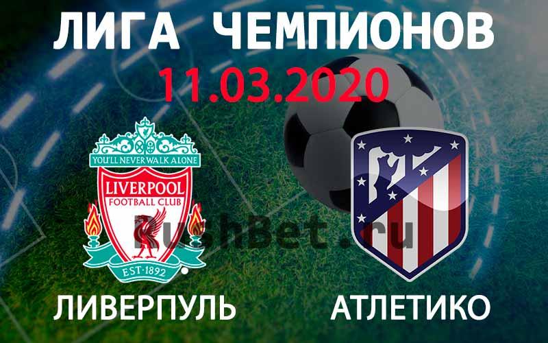 Прогноз на матч Ливерпуль – Атлетико