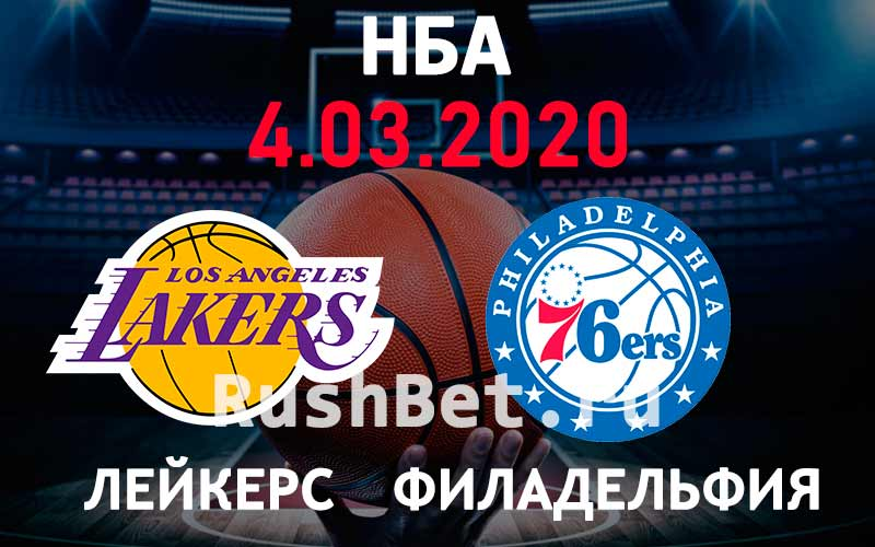 Прогноз на матч Лос-Анджелес Лейкерс – Филадельфия
