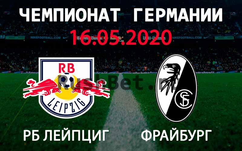 Прогноз на матч РБ Лейпциг – Фрайбург