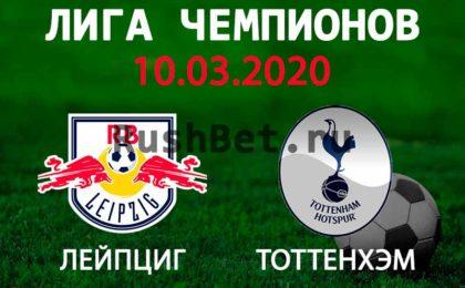 Прогноз на матч РБ Лейпциг – Тоттенхэм