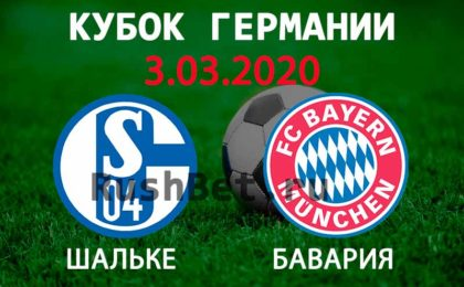 Прогноз на матч Шальке – Бавария