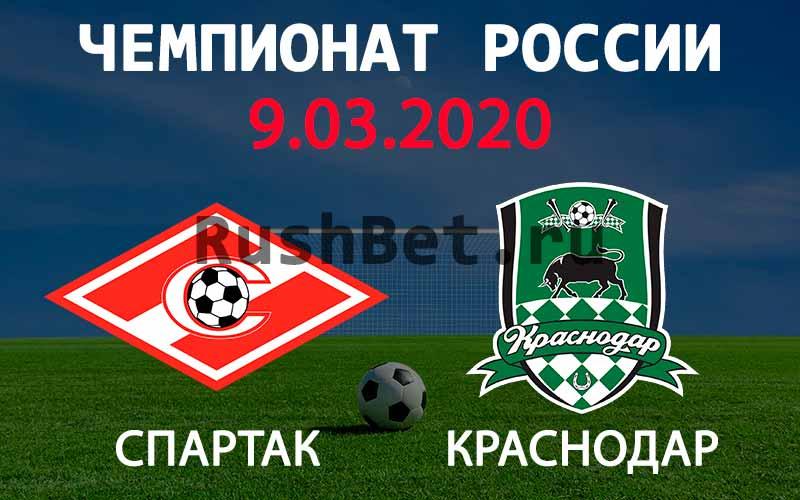 Прогноз на матч Спартак Москва – Краснодар
