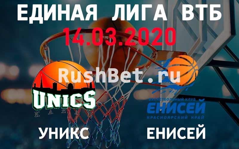 Прогноз на матч УНИКС – Енисей