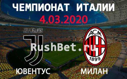 Прогноз на матч Ювентус – Милан