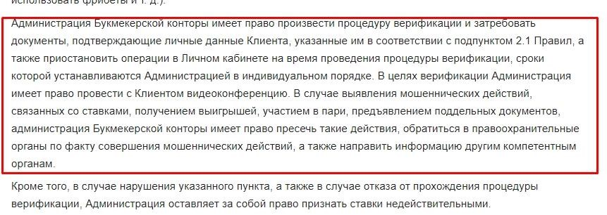правила Фонбет ру