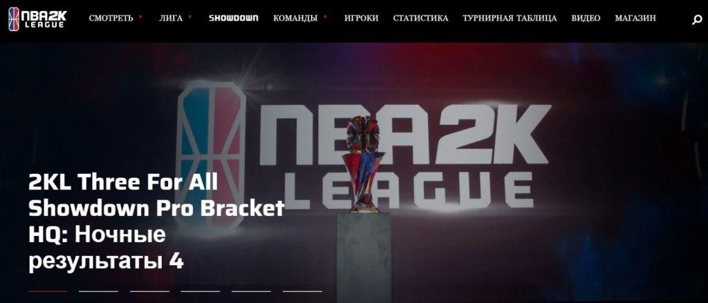 NBA2K лига