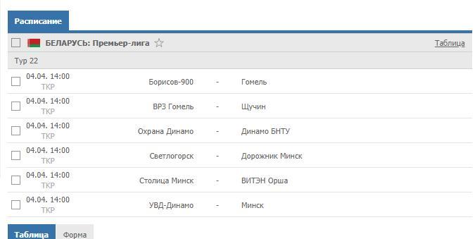 Календарь матчей Премьер-лиги Беларуси