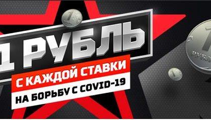 Акция БК Леон: по рублю на борьбу с COVID-19
