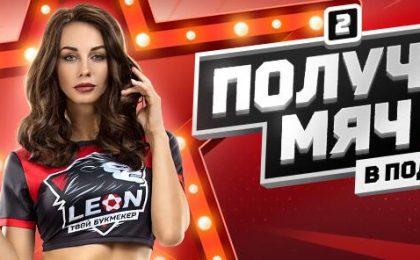 Акция Всем мяч от БК Леон