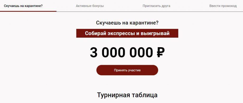 Бонус Олимп 3 миллиона рублей