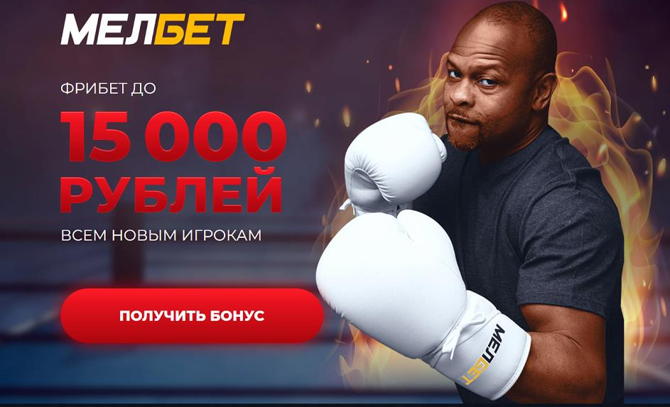 Фрибет Мелбет 15000