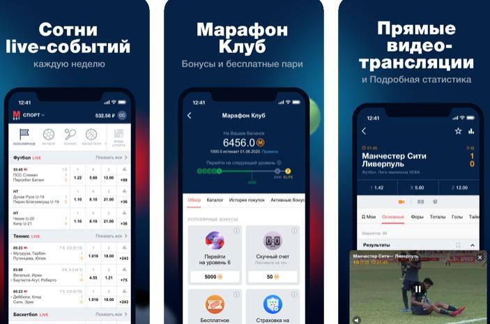 Мобильное приложение Марафон для Андроид