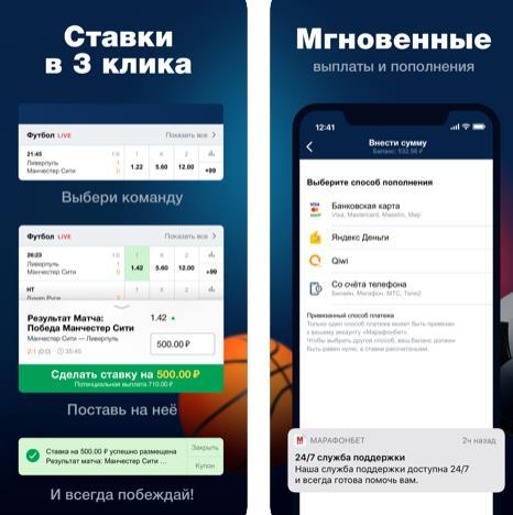 Мобильное приложение Марафон для IOS