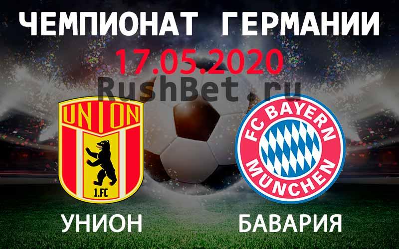 Прогноз на матч Унион Берлин – Бавария Мюнхен
