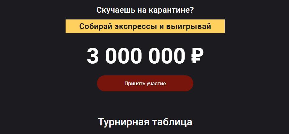Розыгрыш 3 млн. рублей от БК Олимп