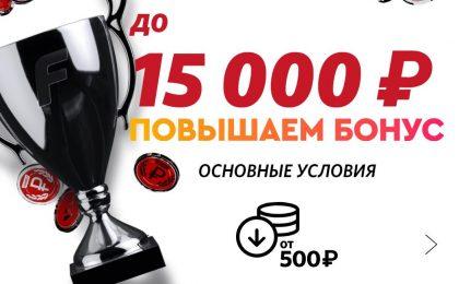 фрибет 15000 рублей от БК Фонбет