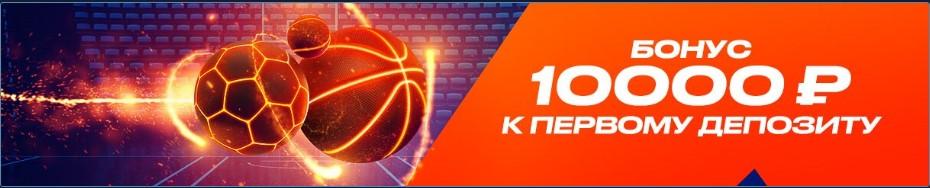 10 000 рублей от Вулкан Бет