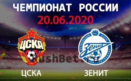 Прогноз на матч ЦСКА – Зенит