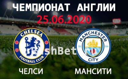 Прогноз на матч Челси – Манчестер Сити