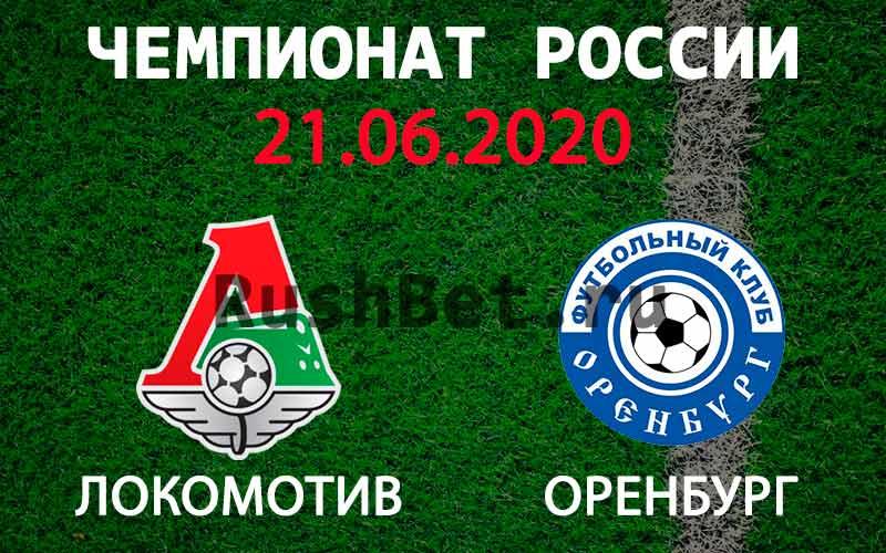 Прогноз на матч Локомотив – Оренбург