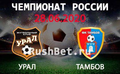 Прогноз на матч Урал – Тамбов