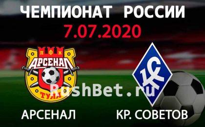 Прогноз на матч Арсенал Тула – Крылья Советов