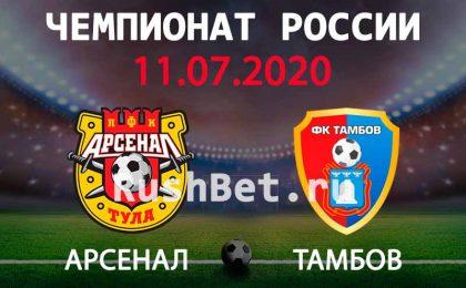 Прогноз на матч Арсенал Тула – Тамбов