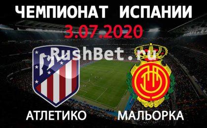 Прогноз на матч Атлетико – Мальорка