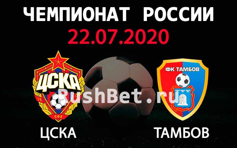 Прогноз на матч ЦСКА – Тамбов