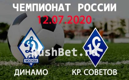 Прогноз на матч Динамо Москва – Крылья Советов