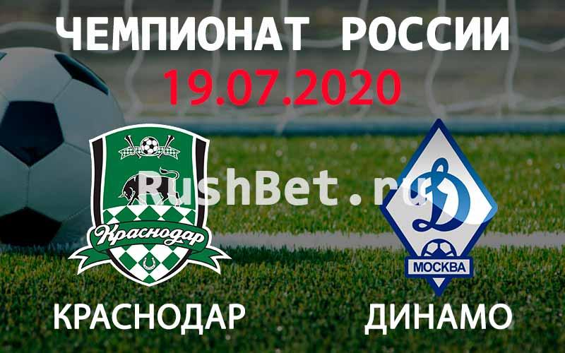 Прогноз на матч Краснодар – Динамо Москва