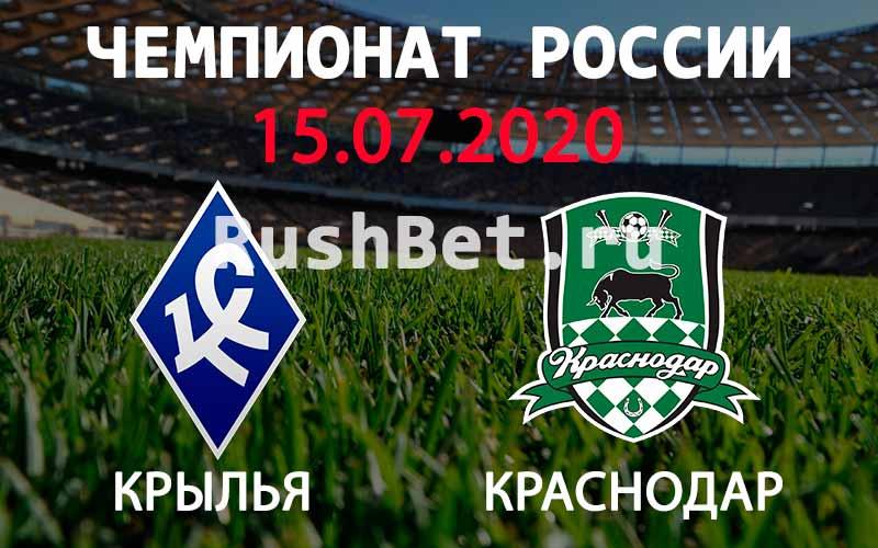Прогноз на матч Крылья Советов – Краснодар