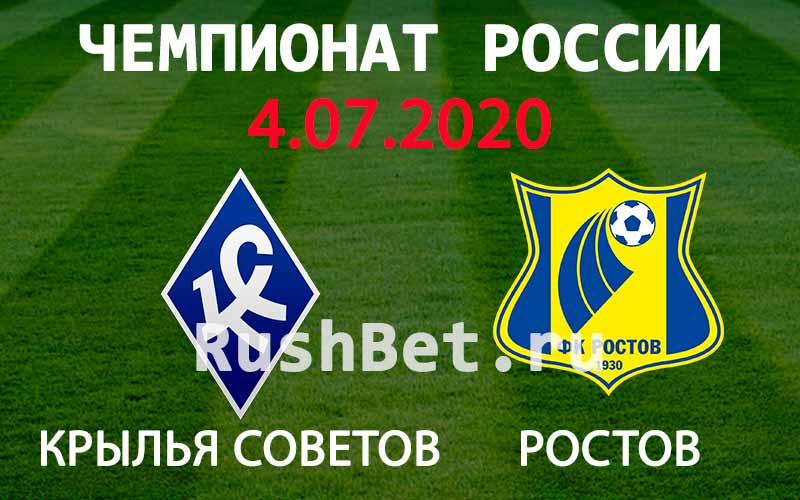 Прогноз на матч Крылья Советов – Ростов
