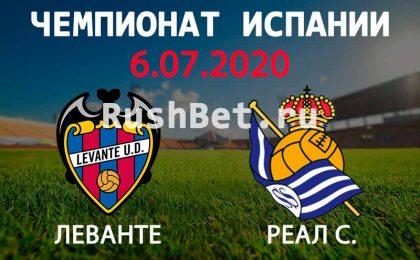 Прогноз на матч Леванте – Реал Сосьедад
