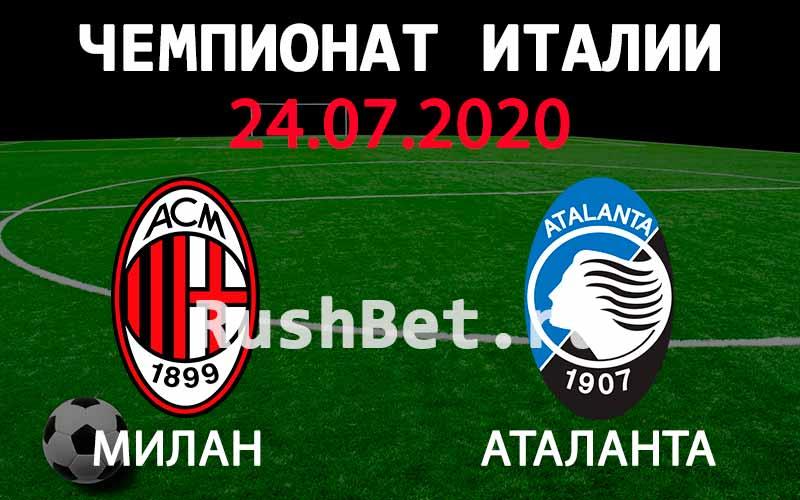 Прогноз на матч Милан – Аталанта