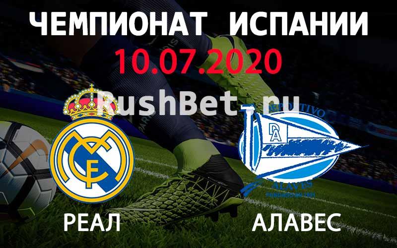 Прогноз на матч Реал Мадрид – Алавес