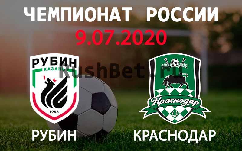 Прогноз на матч Рубин – Краснодар
