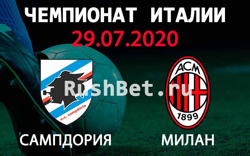 Прогноз на матч Сампдория – Милан