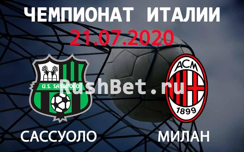 Прогноз на матч Сассуоло – Милан