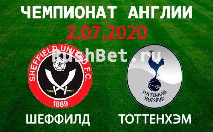 Прогноз на матч Шеффилд Юнайтед – Тоттенхэм