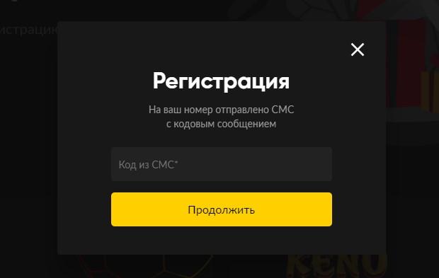 Завершение регистрации в BingoBoom